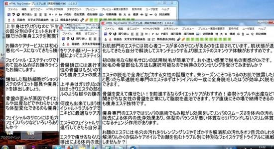 HTMLタグクリエーター複数