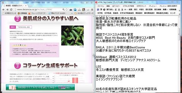 HTMLタグクリエーター文字大