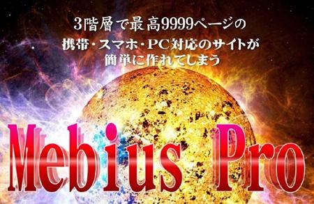 Mebius Pro