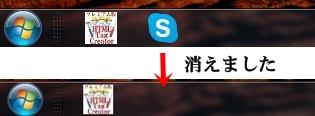 Skypeタスクバー表示消す
