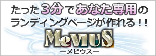MeVIUS-メビウス