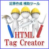 HTMLタグクリエーター
