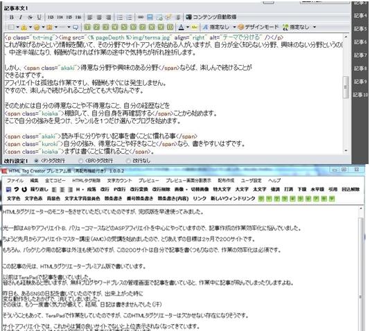 HTMLタグクリエーターとシリウス比較