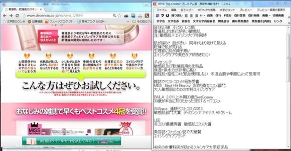 HTMLタグクリエーターと公式サイト