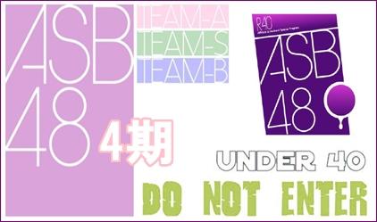 ASB48の4期