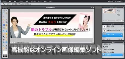 オンライン画像編集ソフト