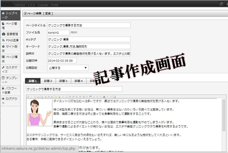 AXIS操作画面