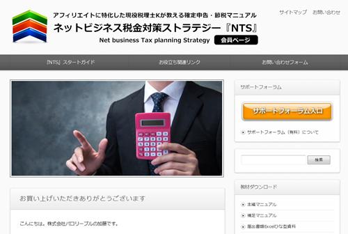 NTSネッツ会員サイト